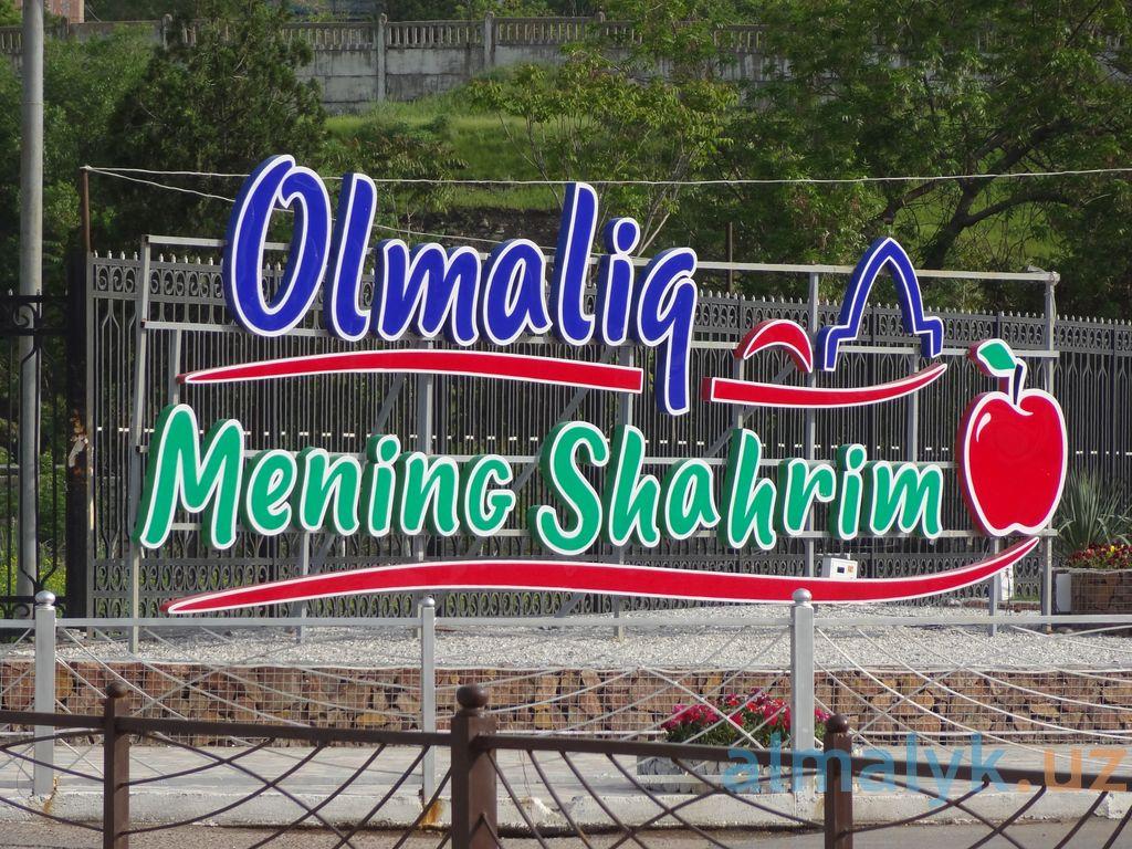 Алмалык - мой город